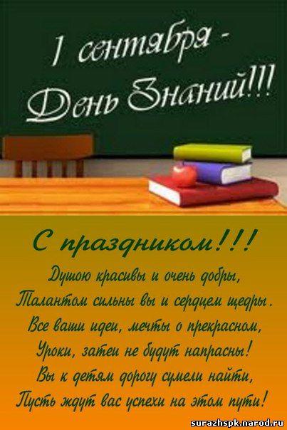 Поздравления к дню знаний для учителей